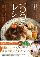 一〇〇年レシピ(その2)