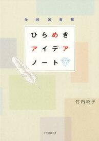 学校図書館 ひらめきアイデアノート [ 竹内 純子 ]