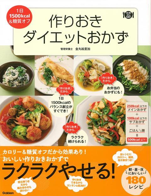 【バーゲン本】作りおきダイエットおかず (料理コレ1冊!) [ 金丸 絵里加 ]
