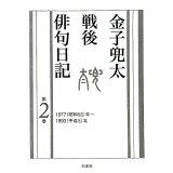 金子兜太戦後俳句日記(第2巻) 一九七七年~一九九三年