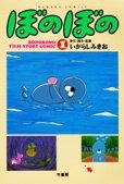 ぼのぼのfilm story comic(1)