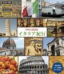 イタリア紀行 Viva Italia 【Blu-ray】