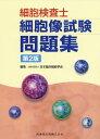 細胞検査士細胞像試験問題集第2版 [ 日本臨床細胞学会 ]