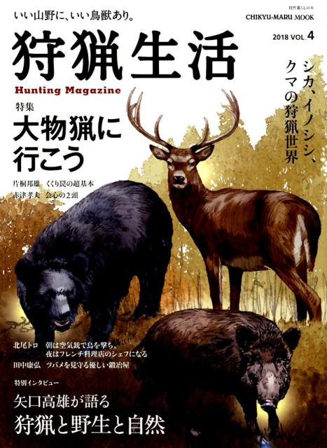 狩猟生活(2018 VOL.4) いい山野に、いい鳥獣あり。/自然暮らしの本 特集:大物猟に行こう/イノシシの解体実践テクニック (CHIKYU-MARU MOOK)