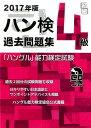 過去問題集4級(2017年版) (「ハングル」能力検定試験(CD付)) [ ハングル能力検定協会 ]