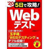 5日で攻略!Webテスト('20年版)
