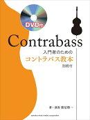 入門者のためのコントラバス教本 DVD付