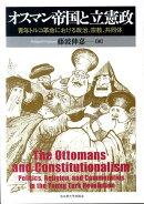 オスマン帝国と立憲政