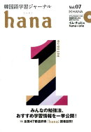 hana(vol.07)