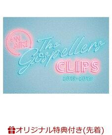 【楽天ブックス限定先着特典】THE GOSPELLERS CLIPS 2015-2019 (ゴスペラーズオリジナルポーチ) [ ゴスペラーズ ]