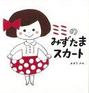 【バーゲン本】ナナとミミのえほん ミミのみずたまスカート