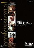 NHK DVD::プロフェッショナル 仕事の流儀 介護福祉士 和田行男の仕事 闘う介護、覚悟の現場