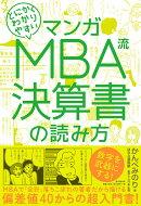 MBA流 決算書の読み方