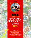 パッと見てすぐわかる! マップで歩く東京ディズニーリゾート 2019 (Disney in Pocket) [ 講談社 ]