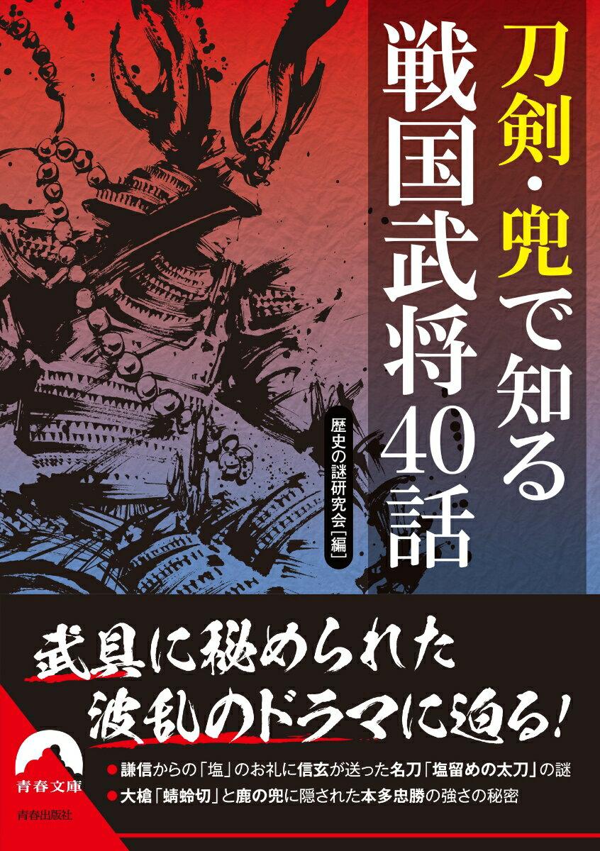 刀剣・兜で知る戦国武将40話 (青春文庫) [ 歴史の謎研究会 ]