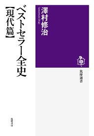 ベストセラー全史 【現代篇】 (筑摩選書 176) [ 澤村 修治 ]