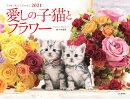 愛しの子猫とフラワーCats & Flowersカレンダー(2021)