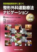 関節機能解剖学に基づく整形外科運動療法ナビゲーション(下肢・体幹)