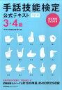 手話技能検定公式テキスト(3・4級)改訂版 [ 手話技能検定協会 ]