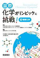 国際化学オリンピックに挑戦!(3)