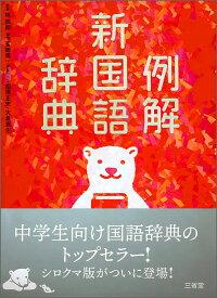 例解新国語辞典 第九版 シロクマ版 [ 林 四郎 ]
