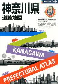 神奈川県道路地図6版 (県別マップル)