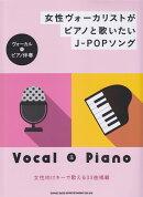 女性ヴォーカリストがピアノと歌いたいJ-POPソング