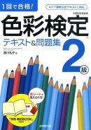 色彩検定テキスト&問題集2級