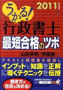 うかる!行政書士最短合格のツボ(2011年度版)