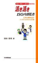 [ISO 19011:2018改訂対応]活き活きISO内部監査ー工夫を導き出すシステムのけん引役
