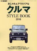 おしゃれ&アウトドアなクルマSTYLE BOOK(2018)