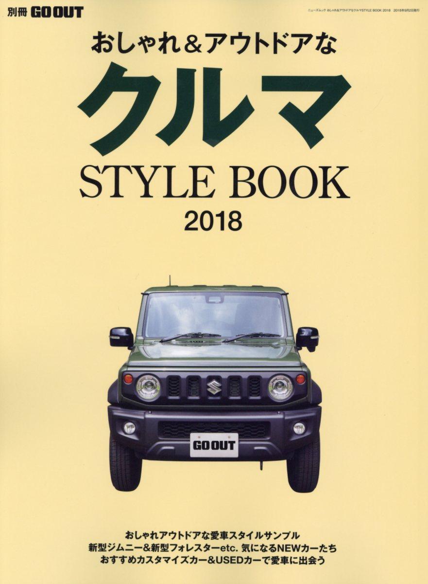 おしゃれ&アウトドアなクルマSTYLE BOOK(2018) (ニューズムック 別冊GO OUT)