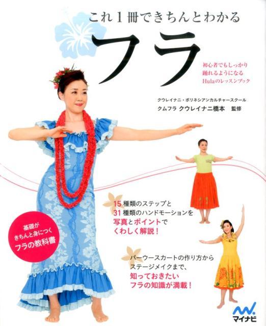 これ1冊できちんとわかるフラ 初心者でもしっかり踊れるようになるHulaのレッス [ クウレイナニ橋本 ]