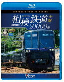 相模鉄道20000系全線 4K撮影作品【Blu-ray】