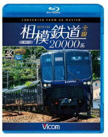 相模鉄道20000系全線 4K撮影作品【Blu-ray】 [ (鉄道) ]