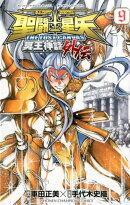 聖闘士星矢THE LOST CANVAS冥王神話外伝(9)