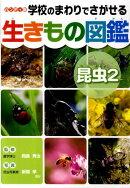学校のまわりでさがせる生きもの図鑑(昆虫 2)