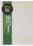 50年目に聴き直す「ホワイト・アルバム」深掘り鑑賞ガイド