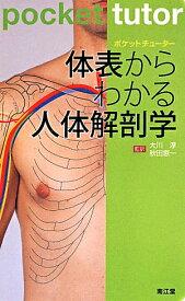 体表からわかる人体解剖学 (ポケットチューター) [ リチャード・タンストール ]