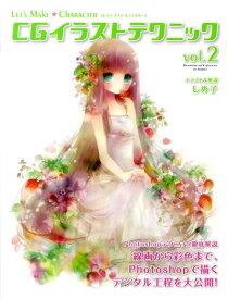 CGイラストテクニック(vol.2) Let's make・character [ しめ子 ]