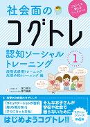 社会面のコグトレ認知ソーシャルトレーニング(1)