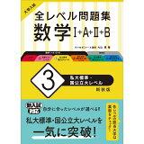 大学入試全レベル問題集数学(3)新装版 私大標準・国公立大レベル