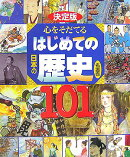 【謝恩価格本】決定版 心をそだてる はじめての日本の歴史 名場面101