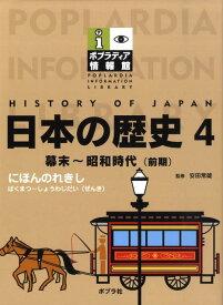 日本の歴史(4) 幕末〜昭和時代(前期) (ポプラディア情報館)