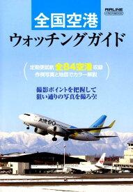 全国空港ウォッチングガイド (イカロスMOOK)