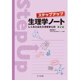 ステップアップ生理学ノート第2版