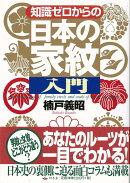 【バーゲン本】知識ゼロからの日本の家紋入門