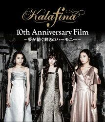 Kalafina 10th Anniversary Film 〜夢が紡ぐ輝きのハーモニー〜【Blu-ray】