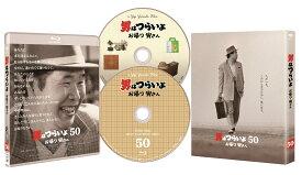 男はつらいよ お帰り 寅さん 豪華版(初回限定生産)【Blu-ray】 [ 渥美清 ]