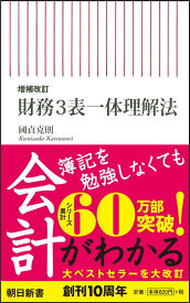 増補改訂 財務3表一体理解法 (新書584) [ 國貞克則 ]
